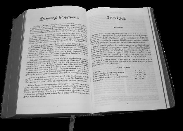 திருவிவிலியம் பொது மொழிபெயர்ப்பின் இணைத்திருமறை' நூல்கள் முதல் பக்கம்