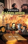 RP-Church History - 2