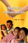 RP-duties of parents