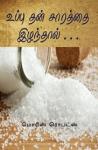 RP-salt losses its savor