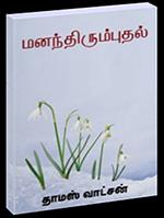 repentance-3d tamil-web